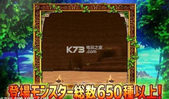勇者斗恶龙怪兽篇特瑞仙境 v1.0 手游下载 截图