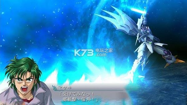 超级机器人大战OG 魔装机神3正义之傲 日版下载 截图