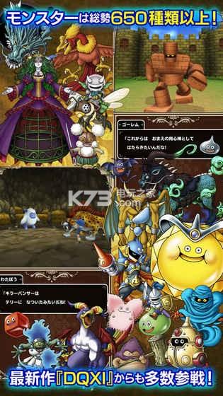 勇者斗恶龙怪物仙境泰利乐园SP v1.0.0 中文版下载 截图