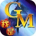 我是GM我怕谁GM版下载v1.0