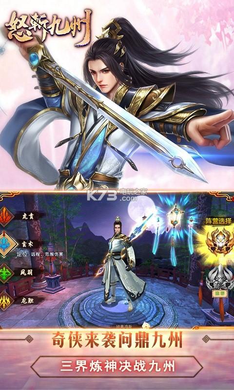 怒斩九州 v5.1.80 手游下载 截图