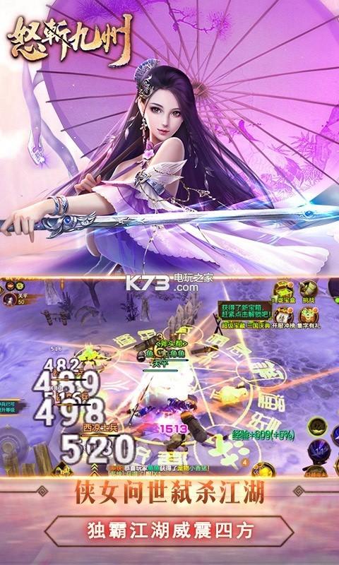 怒斩九州 v5.1.80 折扣版下载 截图