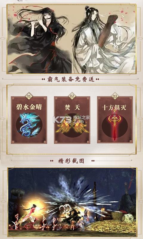 魔道师祖 v1.0 ios下载 截图