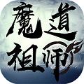 魔道师祖ios下载v1.0