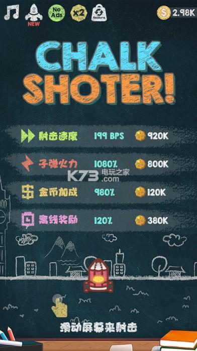 粉笔射击 v1.0.0 下载 截图