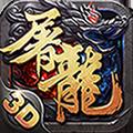 屠龙战歌 v1.0 ios下载