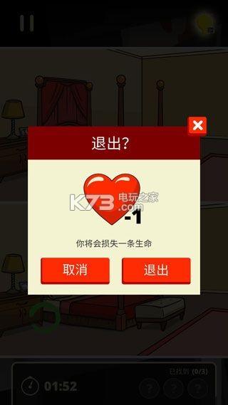 寻找差异的侦探 v1.2.1 中文版下载 截图