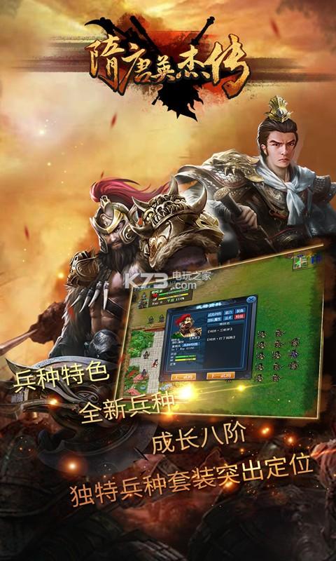 隋唐英杰传 v18.11.02 折扣版下载 截图