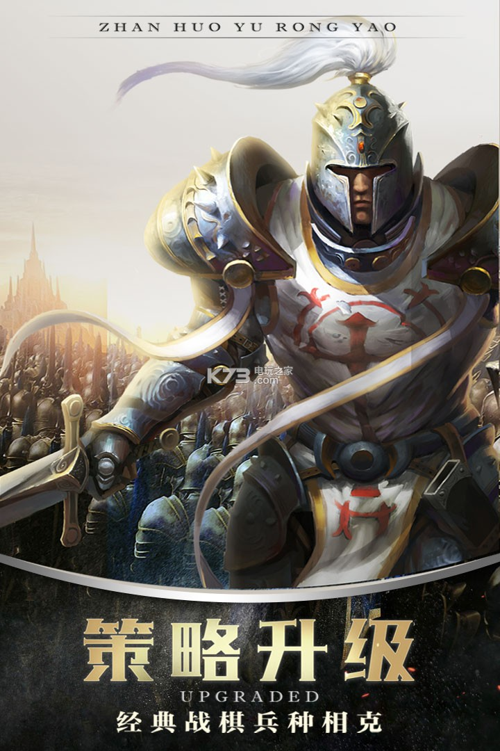 战火与荣耀 v1.0.6.100007 破解版下载 截图