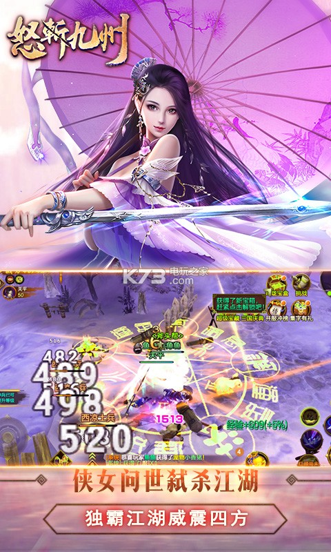 怒斩九州 v5.1.80 无限元宝版下载 截图