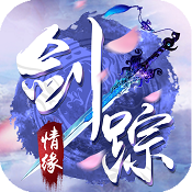 剑踪情缘 v1.0.0.0 官网下载