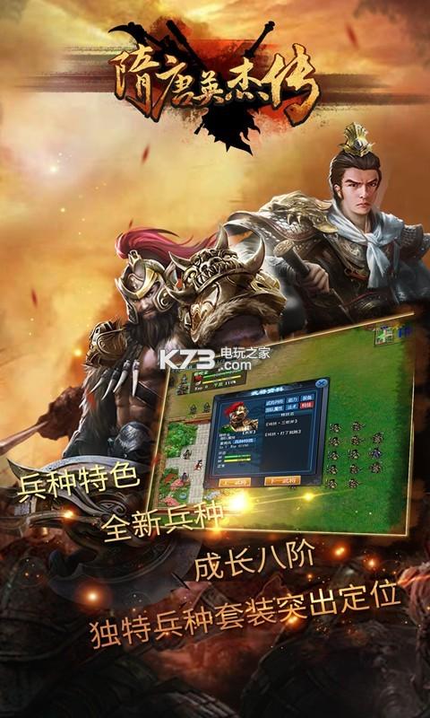 隋唐英杰传 v18.11.02 安卓版下载 截图