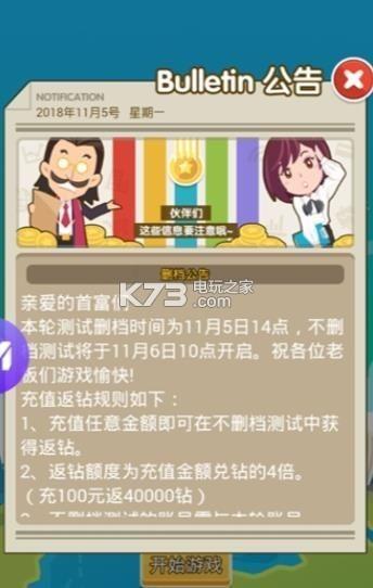 超懒烹饪大亨 v1.0 下载 截图