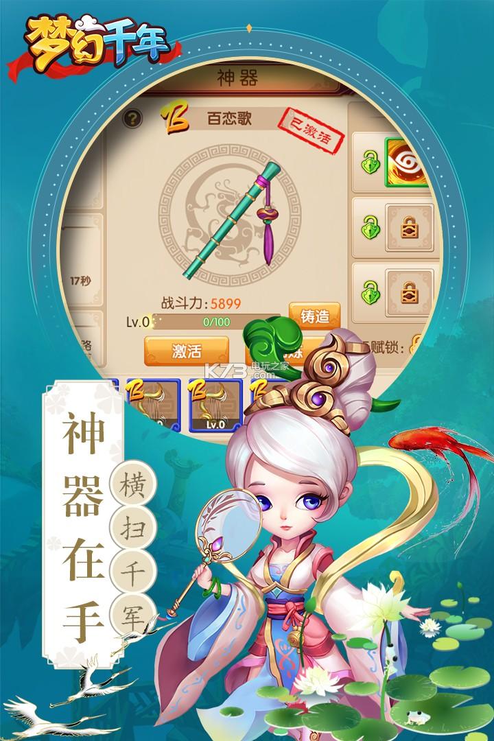 梦幻千年 v1.5.3 手游下载 截图