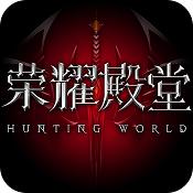 荣耀殿堂 v2.1.301 更新版下载