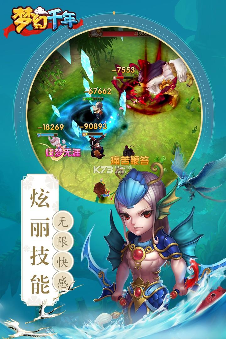 梦幻千年 v1.5.3 破解版下载 截图