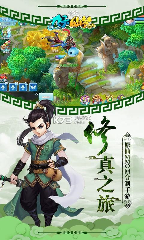九天仙梦 v1.0.19 破解版下载 截图