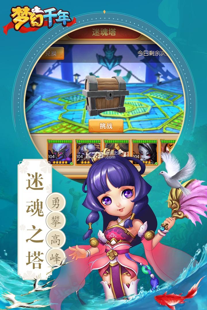 梦幻千年 v1.5.3 九游版下载 截图