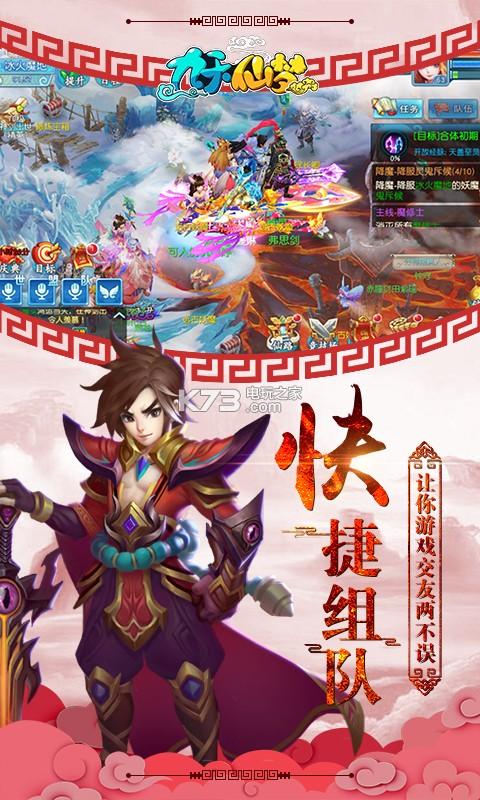 九天仙梦 v1.0.19 私服下载 截图