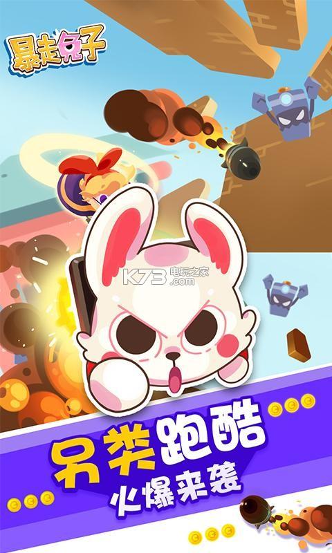 暴走兔子 v1.0.7 通关版下载 截图