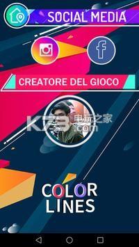 Color Lines v1.2.1 下载 截图