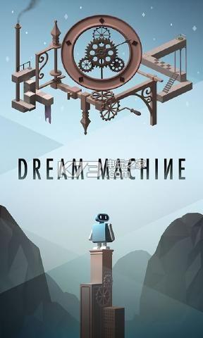 造梦机器 v1.43 下载 截图