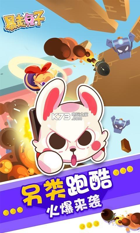 暴走兔子 v1.0.7 破解版下载 截图