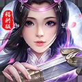 苍穹修仙传BT变态版下载v1.0