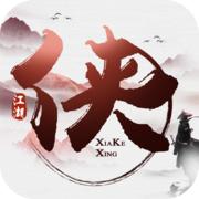 侠客行江湖像素下载v1.0