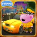 河马佩奇专职司机游戏下载v1.0.4