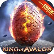 阿瓦隆之王 v5.0.1 高资源服下载