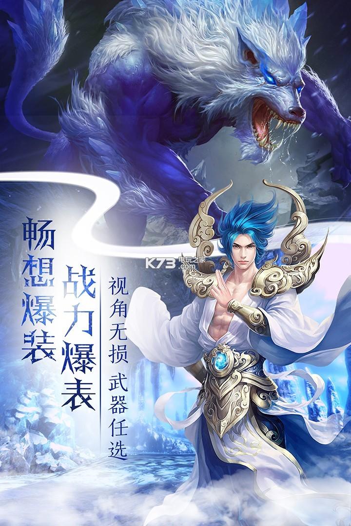 仙缘剑 私服下载v2.14.