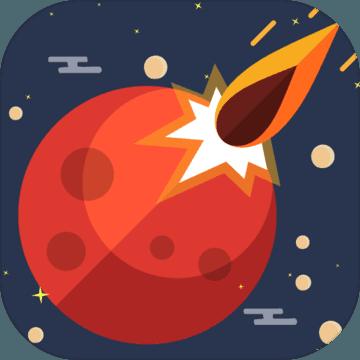 星球大爆炸游戏下载v1.7