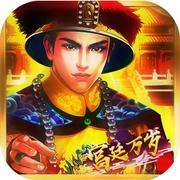 宫廷万岁游戏下载v5.3