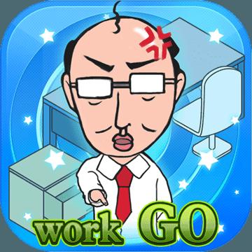 我的办公室生活 v1.0 游戏下载
