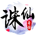 诛仙奇谈私服下载v1.00.00.00