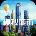 模拟城市我是市长2019游戏下载v0.22.181024.8630