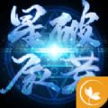 星辰破荒手游下载v1.0.0