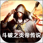斗破之炎帝传说变态版下载v1.0