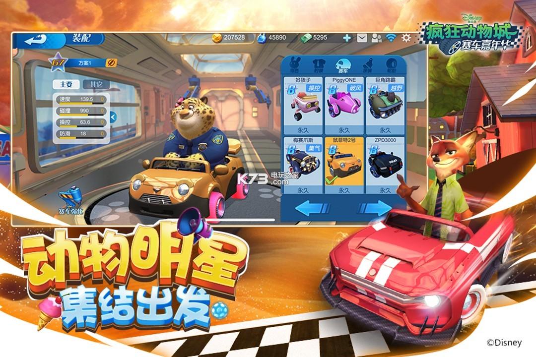 疯狂动物城赛车嘉年华 更新版下载v1.0.