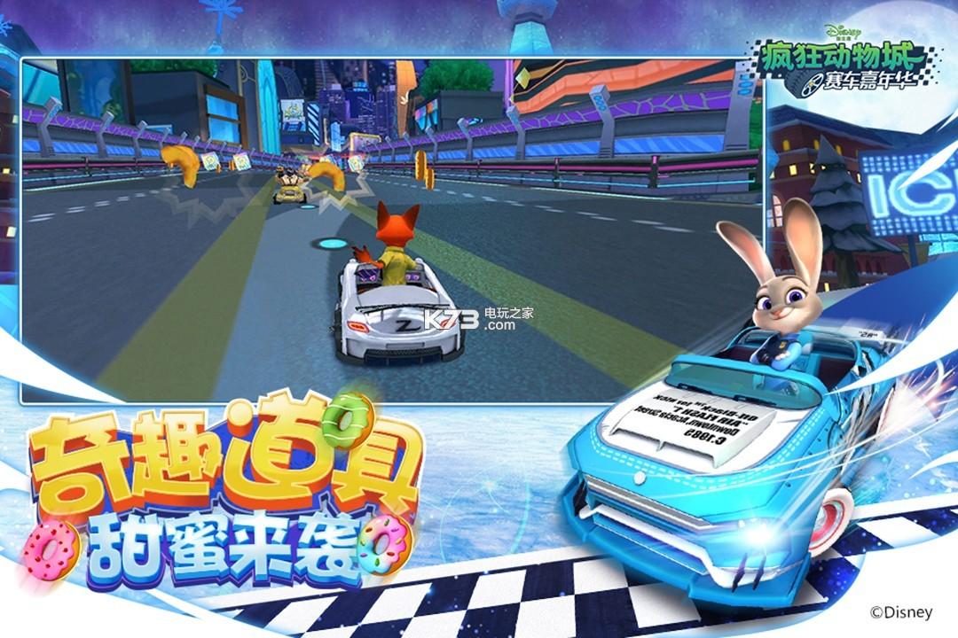 疯狂动物城赛车嘉年华 礼包版下载v1.0.