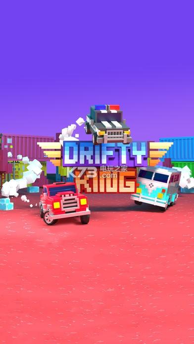 Drifty King v1.1.5  下载 截图