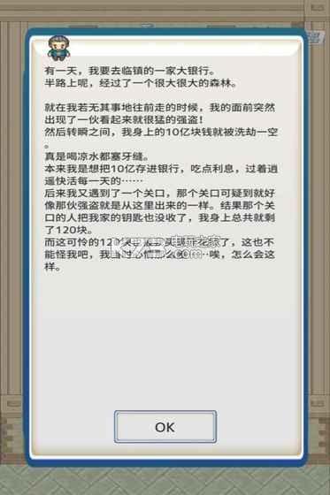 负之遗产 v3.31 修改版下载 截图