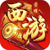 西游荣耀破解版下载v2.0.4