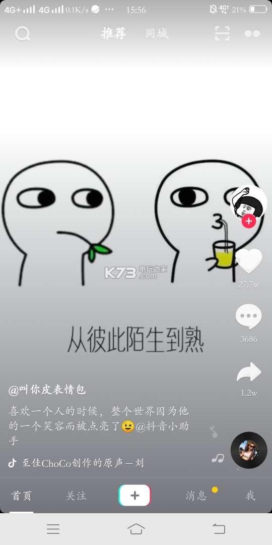 汤圆酱说爱你 动态图片下载v1.