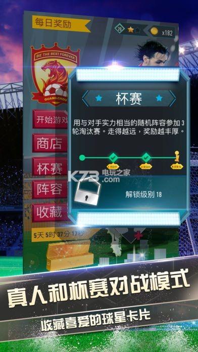 梦幻中超 v1.0 手游下载 截图