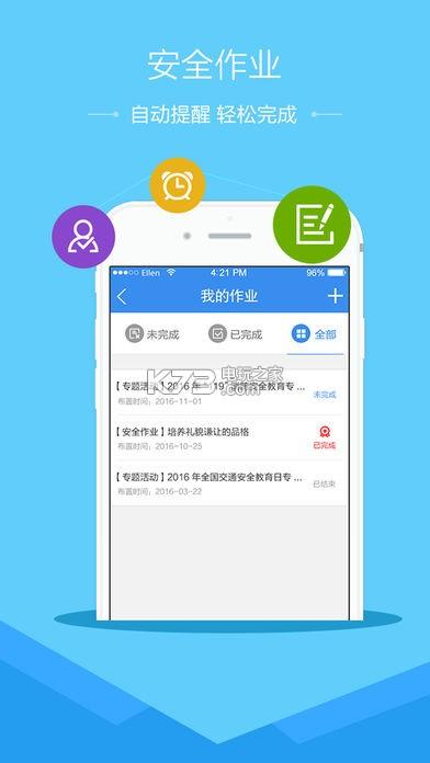 安全教育平台app v1.2.8 移动版下载 截图