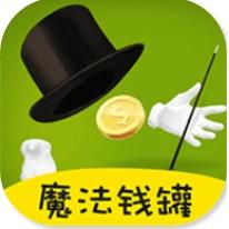 魔法钱罐 v1.0.3 借款下载