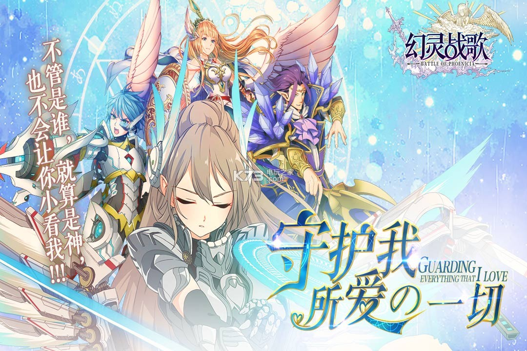 幻灵战歌 v1.0.8 游戏下载 截图