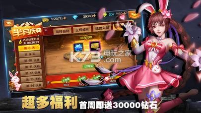 斗罗觉醒OL v1.0.1 游戏下载 截图